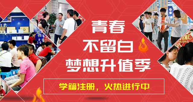 北京万通火热报名