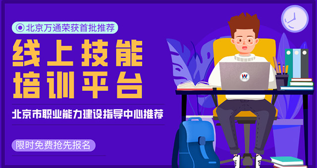北京首推技能培训
