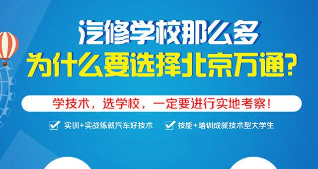 北京汽修学校_为什么选择北京万通