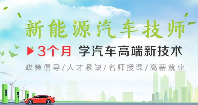 北京万通汽修学校新能源汽车技师班