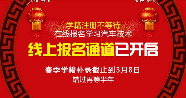 北京汽修学校_学籍注册
