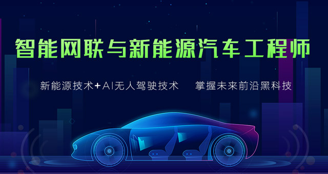 汽车智能网联