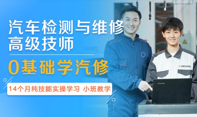 北京万通汽车检测与维修精英班