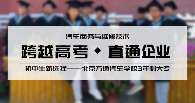 北京万通汽车商务与维修技术