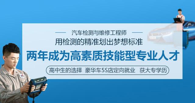 北京万通汽修检测与维修工程师专业